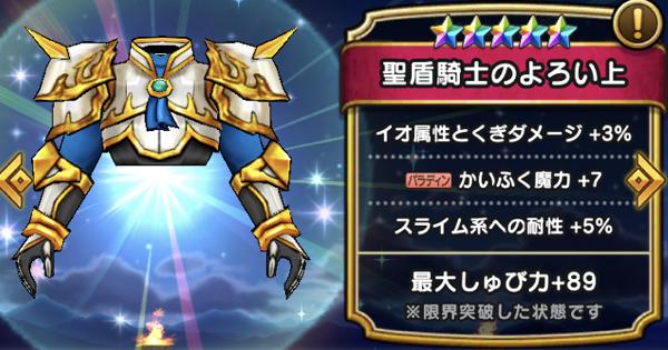 聖盾騎士のよろい上の最新評価とスキル