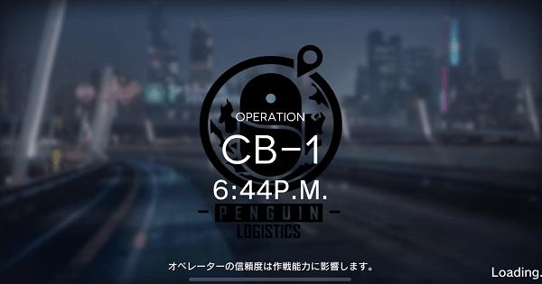 CB-1「6:44P.M.」の星3攻略|喧騒の掟