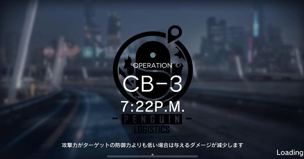 CB-3「7:22P.M.」の星3攻略|喧騒の掟