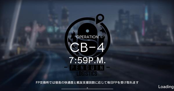 CB-4「7:59P.M.」の星3攻略 喧騒の掟