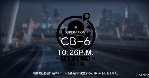 CB-6「10:26P.M.」の星3攻略|喧騒の掟