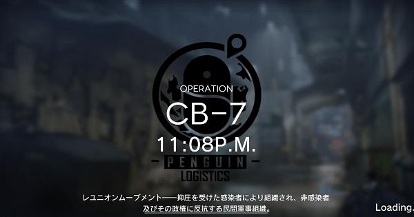 CB-7「11:08P.M.」の星3攻略|喧騒の掟