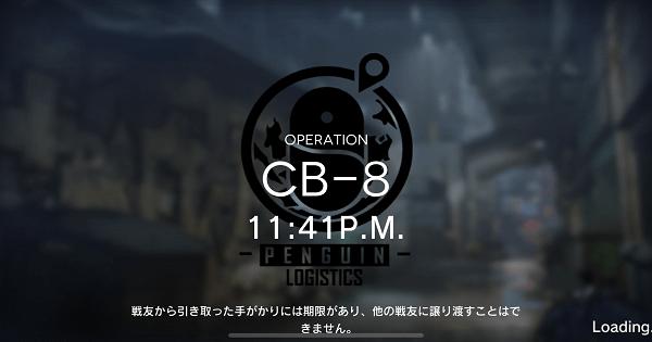CB-8「11:41P.M.」の星3攻略|喧騒の掟