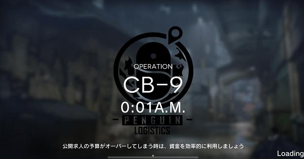 CB-9「0:01A.M.」の星3攻略|喧騒の掟
