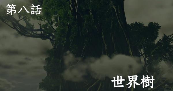 第8話「世界樹」