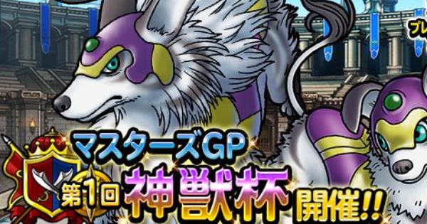 神獣杯1回目(マスターズGP)おすすめ攻略パーティまとめ!