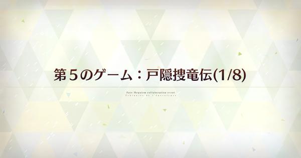 第5のゲーム『戸隠捜竜伝』攻略|レクイエムコラボ