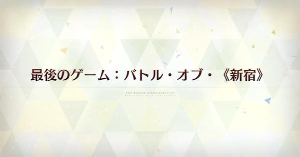 最後のゲーム『バトル・オブ・《新宿》』攻略|レクイエムコラボ