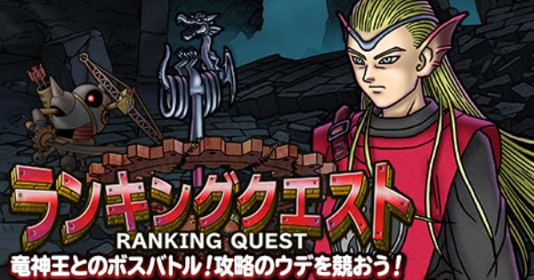 ランキングクエスト「決戦!竜神王」攻略!40万ptの出し方!