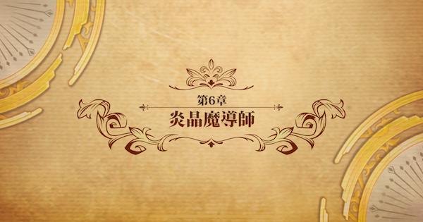 メインストーリー第2部【6章】炎晶魔導師攻略