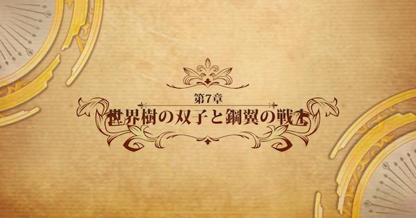 メインストーリー第2部【7章】世界樹の双子と鋼翼の戦士攻略