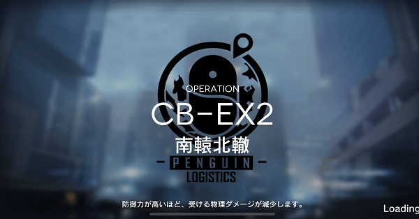 CB-EX2「南轅北轍」の星3攻略|喧騒の掟