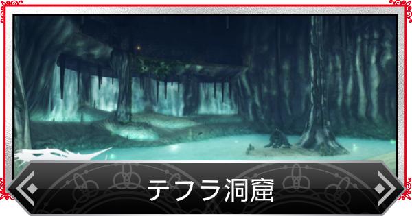 テフラ洞窟のクエスト・マップ