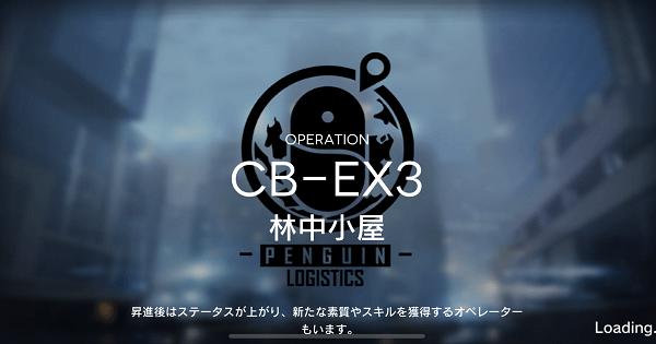 CB-EX3「林中小屋」の星3攻略 喧騒の掟
