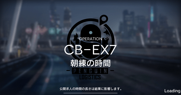 CB-EX7「朝練の時間」の星3攻略|喧騒の掟