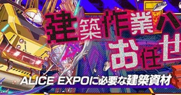 ケンキーズ攻略|ALICE EXPO -建築家編-