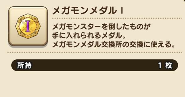 メガモンメダル1交換所のおすすめ報酬と入手方法!