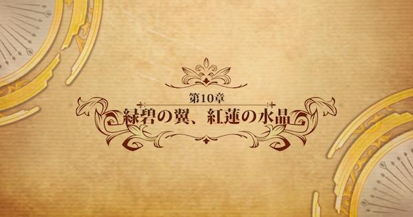 メインストーリー第2部【10章】緑碧の翼、紅蓮の水晶攻略