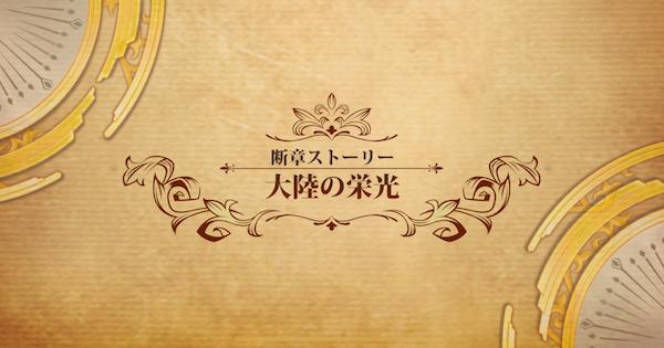 【断章ストーリー】大陸の栄光攻略