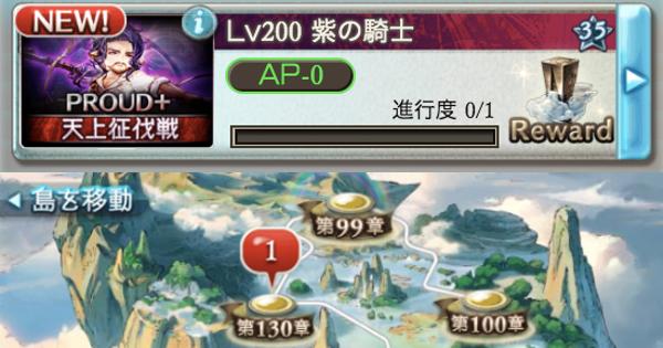 『紫の騎士』PROUD+攻略/編成例 天上征伐戦(土有利)