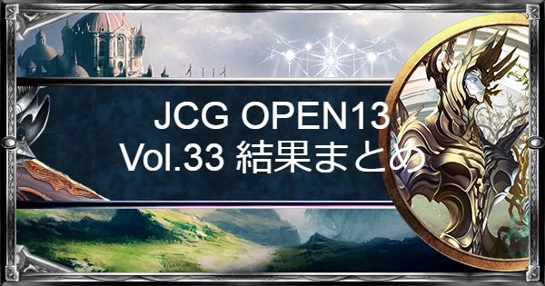 JCG OPEN13 Vol.33大会の結果まとめ