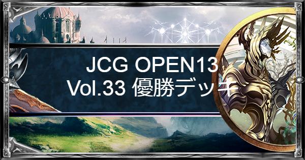 JCG OPEN13 Vol.33 ローテ大会優勝デッキ紹介