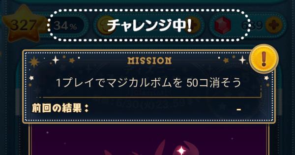 イニシャルtマジカルボム50