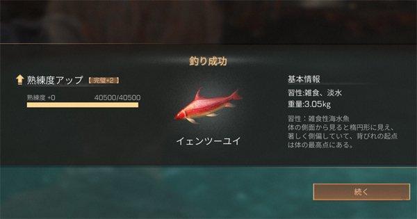 イェンツーユイの釣り方と料理