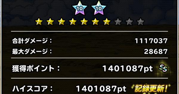 ランキングクエスト真・竜神王の試練で140万出す方法!