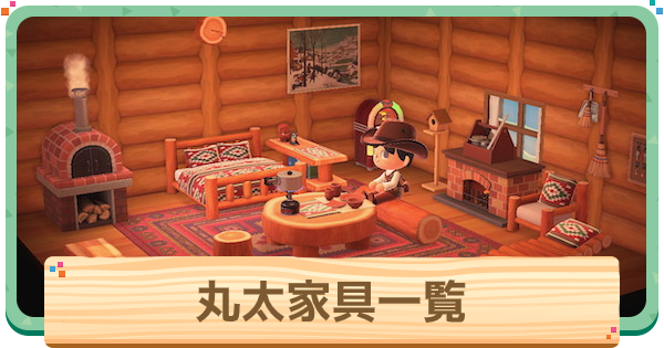 まるた(丸太)家具一覧と部屋レイアウト