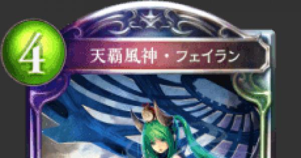 天覇風神・フェイランの評価と採用デッキ