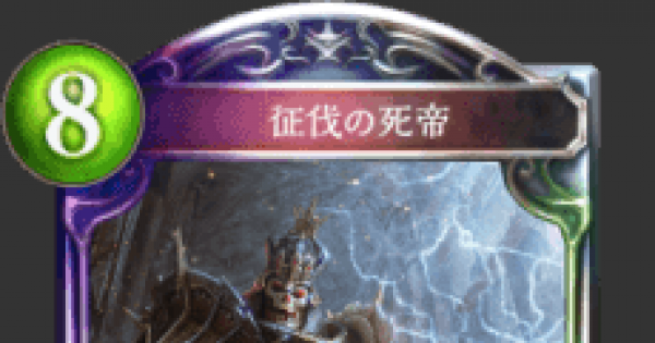 征伐の死帝の評価と採用デッキ