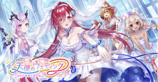天使のウェディングガチャの当たりキャラ|花嫁ガチャ