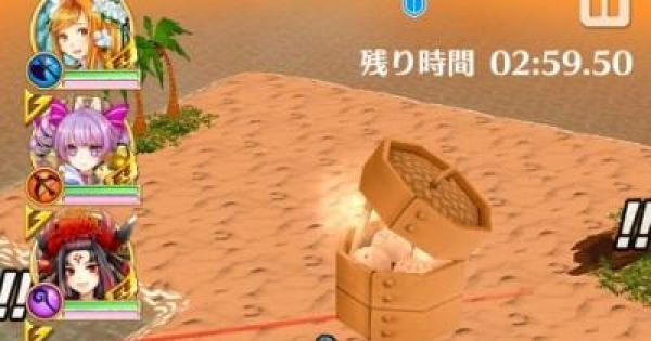 なんとも叫びたくなる砂浜の攻略と対策/オススメパーティ