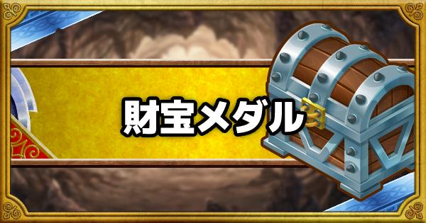 財宝メダルのおすすめ交換報酬と入手方法!