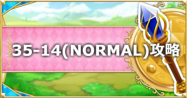 35-14(NORMAL)の攻略要点と敵構成/ドロップ情報