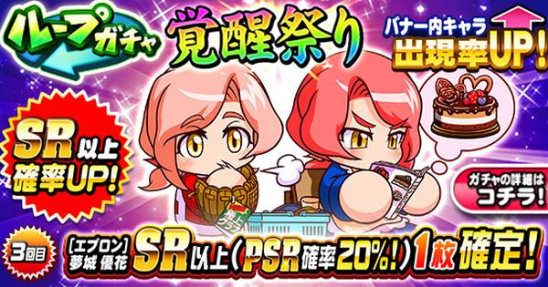 覚醒祭りループガチャ(夢城姉妹/2020年6月)シミュレータ