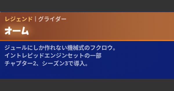 グライダー「オーム」の情報