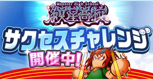 モンスター高校サクセスチャレンジ(サクチャレ21)の攻略