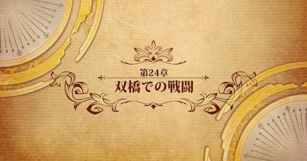 メインストーリー第1部【24章】双橋での戦闘攻略