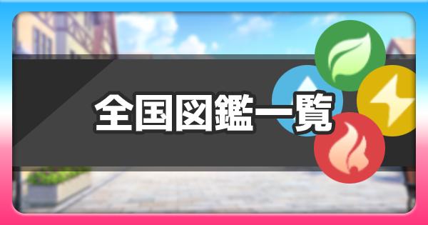 全ポケモン図鑑(全国図鑑)一覧!
