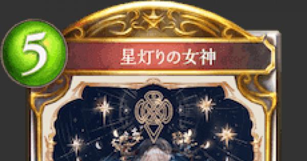 星灯りの女神の評価と採用デッキ