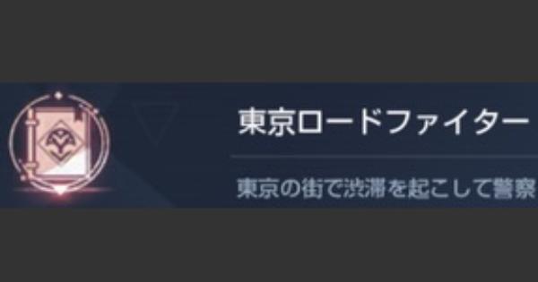 東京ロードファイター攻略|銅異聞