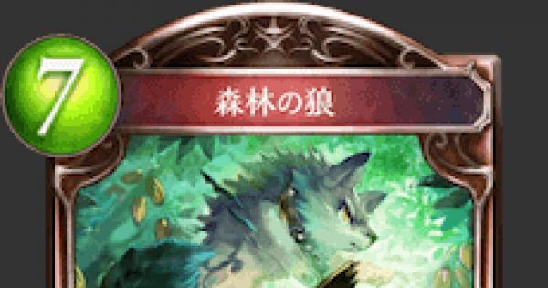 森林の狼の評価と採用デッキ