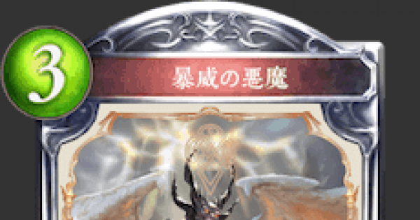 暴威の悪魔の評価と採用デッキ