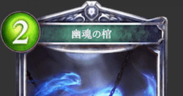 幽魂の棺の評価と採用デッキ