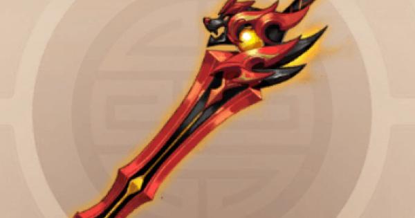 火雲剣の性能と入手方法