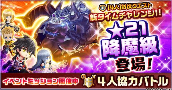 タイムチャレンジ【降魔級】の攻略と適正キャラ   協力星21