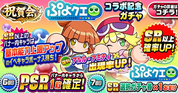 ぷよクエコラボ記念ガチャシミュレーター(2020/6)