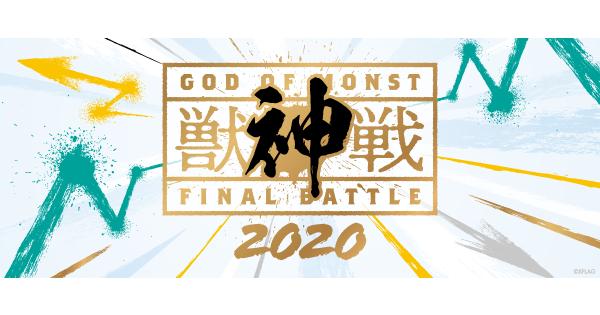 獣神戦2020の最新情報 獣王戦の結果